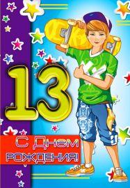 Открытка с днем рождения мальчику 13 лет